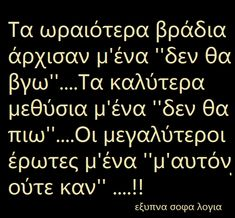 greek quotes Funny Greek Quotes, Funny Quotes, Greek Love Quotes, Small Words, Love Words, Favorite Quotes, Best Quotes, Perfection Quotes, Photo Quotes