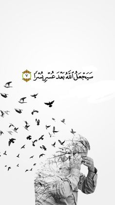 Quran wallpapers خلفيات قرانية  آيات قرانية Beautiful Quran Quotes, Quran Quotes Inspirational, Beautiful Arabic Words, Islamic Love Quotes, Muslim Quotes, Quran Wallpaper, Love Quotes Wallpaper, Islamic Quotes Wallpaper, Arabic English Quotes