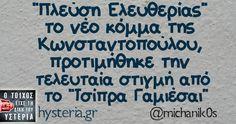 """""""Πλεύση Ελευθερίας"""" το νέο κόμμα της Κωνσταντοπούλου, προτιμήθηκε την τελευταία στιγμή από το """"Τσίπρα Γαμιέσαι"""""""