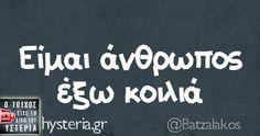 Είμαι άνθρωπος έξω κοιλιά - Ο τοίχος είχε τη δική του υστερία –  #batzalakos
