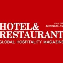 창간 27주년 국내 유일 호텔전문지 '호텔앤레스토랑(HOTEL&RESTAURANT)' 매거진 공식블로그 Restaurant, Diner Restaurant, Restaurants, Dining