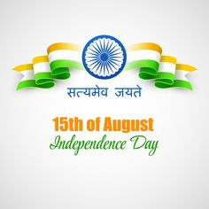 Satyamev Jayate Indian Independence Day beautiful picture for 15 August 2020. Download and share with your friends now. #India #IndependenceDay #SatyamevJayate #15August #image Independence Day India Images, Happy Independence Day Status, Independence Day Images Download, Independence Day Drawing, Independence Day Poster, 15 August Independence Day, Happy 15 August, 15 August Images, Good Evening Greetings