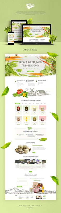 Landing Page - Farm project on Behance Homepage Design, Web Design Trends, Website Layout, Web Layout, Menu Design, Layout Design, Mobile Web Design, Wordpress Theme Design, Landing Page Design