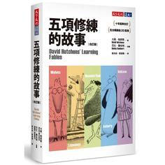 五項修練的故事(合訂版)好讀圖文版 在台暢銷逾20萬冊的財經圖文書