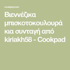 Βιεννέζικα μπισκοτοκουλουράκια συνταγή από kiriakh58 - Cookpad