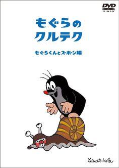 チェコアニメ『もぐらのクルテク~もぐらくんとズボン編』阿佐ヶ谷のミニシアターで観ました。