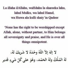 La ilaha illal-lah ♥ ﻻ اله الا الله