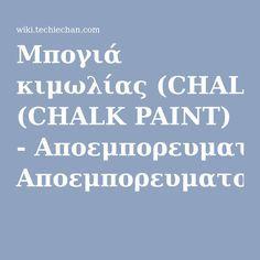 Μπογιά κιμωλίας (CHALK PAINT) - Αποεμπορευματοποίηση