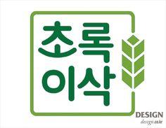 초록이삭 BI | 매거진 | DESIGN Baby Food Recipes, Identity, Logo Design, Branding, My Love, Logos, Projects, Inspiration, Recipes For Baby Food