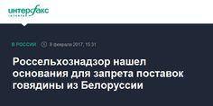 Россельхознадзор нашел основания для запрета поставок говядины из Белоруссии