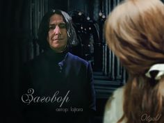 Snape And Hermione, Severus Snape, Severus Rogue, Harry Potter Fandom, Half Blood, Holidays And Events, Rogues, Hogwarts, Tumblr