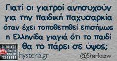 """Γιατί οι γιατροί ανησυχούν για την παιδική παχυσαρκία - Ο τοίχος είχε τη δική του υστερία – Caption: @Sharkazw Κι άλλο κι άλλο: -Μαμά μαμά… Πιστεύω ότι οι μαμάδες… Η παχυσαρκία στην Ελλάδα οφείλεται: Έλα φά"""" το κι αυτό. Έμεινε στο πιάτο. Αμάν ρε μάνα, κάνεις κέικ και ακόμα με ρωτάς αν θέλω να φάω Κάθε φορά που η γιαγιά... Funny Greek Quotes, Sarcastic Quotes, Stupid Funny Memes, The Funny, Funny Statuses, Funny Phrases, Clever Quotes, Magic Words, Funny Stories"""