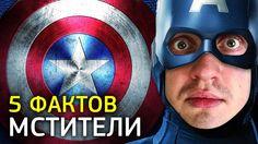 5 ВЕСЁЛЫХ фактов о фильме Мстители