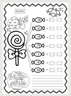 Φύλλα εργασίας αναλυτικοσυνθετικής μεθόδου για την πρώτη δημοτικού (h… Grade 1, First Grade, School Lessons, Early Childhood, Fails, Therapy, Teacher, Education, Necklaces