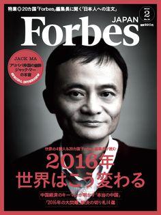 2016年2月号   Forbes JAPAN(フォーブス ジャパン)