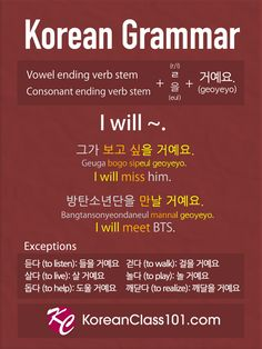 Korean Grammar: I will ~. Korean Slang, Korean Phrases, Korean Quotes, Korean Verbs, Learn Basic Korean, How To Speak Korean, Korean Words Learning, Korean Language Learning, Learn Korean Alphabet