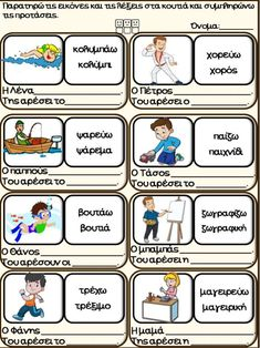 Speech Language Therapy, Speech Therapy Activities, Speech And Language, Book Activities, Learn Greek, Greek Language, School Staff, Greek Quotes, Dyslexia