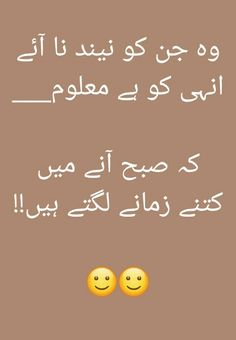 Poetry Quotes In Urdu, Urdu Quotes, Quotations, Me Quotes, Funny Quotes, Hustle Quotes Women, Woman Quotes, Musically Star, Whatsapp Status Quotes