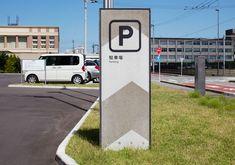 氏デザイン Park Signage, Directional Signage, Wayfinding Signage, Signage Design, Branding Design, Lanscape Design, Sign System, Directory Signs, Parking Signs