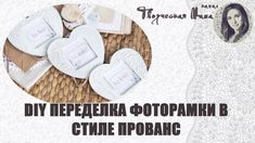 DIY ПЕРЕДЕЛКА ФОТОРАМКИ ИЗ ФИКС ПРАЙС. ДЕКОР В СТИЛЕ ПРОВАНС