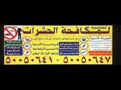 مكافحة حشرات الكويت 50050641 قوارض صراصير بق الفراش جل عجينة حقن