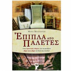 Θέρμη Θεσσαλονίκης βιβλιοπωλείο Σελίδα ΕΠΙΚΟΙΝΩΝΙΑ τηλέφωνο επικοινωνίας: 2310 466867  email: selidaeshop@gmail.com