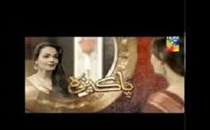 Pakeeza Episode 5 Hum TV 10th March 2016