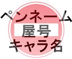 偽名や架空アカウントの確認強化?Facebookは本名登録を  http://8en.jp/facebook/regulations_account/