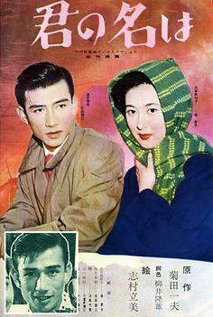 Kimi no na wa 君の名は (What's your name?) japanese poster - 1953 Sada Keiji 佐田啓二 (1926-1964) & Kishi Keiko 岸恵子 - Director : Ouba Hideo 大庭 英雄 (1910-1986)