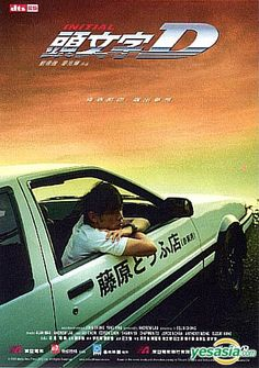 Initial D Live Action Movie 2005 Initial D Car, Jay Chou, Hong Kong Movie, Cartoon Books, Good Movies To Watch, Chinese Movies, Live Action Movie, Ae86, Movie Collection