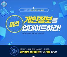 대한민국 대표 여행기업 (주)온라인투어 Web Design, Mall Design, Pop Up Banner, Web Banner, Event Banner, Promotional Design, Event Page, Sale Banner, Layout Template
