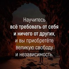 Wise Quotes, Motivational Quotes, Inspirational Words Of Wisdom, Russian Quotes, Truth Of Life, Life Motivation, Quote Posters, Movie Posters, Some Words