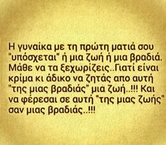 Μάθε να ξεχωρίζεις ,επιτέλους. Epic Quotes, Wisdom Quotes, Me Quotes, Qoutes, Funny Quotes, Live Laugh Love, Greek Quotes, People Quotes, Friends In Love