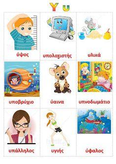 dreamskindergarten Το νηπιαγωγείο που ονειρεύομαι !: Παίζω και μαθαίνω με την αλφαβήτα στο νηπιαγωγείο