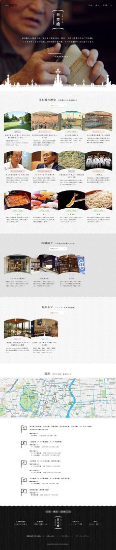 【日本文化の今と昔を体験できるまち、東京・日本橋】和風、レスポンシブ、黒、テクスチャ、観光、特設: