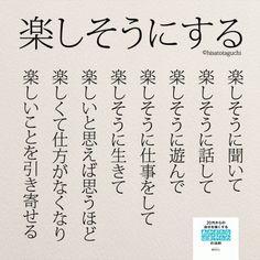 振り向けばイケメンばかり!3年D組座席表 Wise Quotes, Famous Quotes, Words Quotes, Inspirational Quotes, Sayings, Japanese Quotes, Special Words, Famous Words, Happy Words