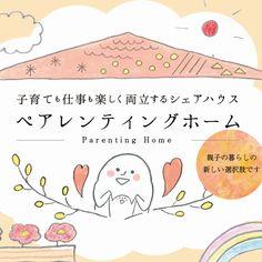子育てと仕事の両立をコンセプトにした日本で初めてのシェアハウス・ペアレンティングホーム。親子の暮らしに新しい選択肢です。