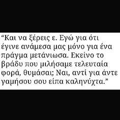 Αυτο...θα το έλεγα αγάπη❣#καλημερα! Live Laugh Love, Have A Laugh, Greek Quotes, Sign Quotes, True Stories, Cards Against Humanity, Let It Be, Sayings, Words