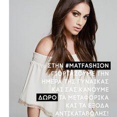 Στην #matfashion γιορτάζουμε την Ημέρα της Γυναίκας και σας κάνουμε Δώρο τα Μεταφορικά και τα έξοδα Αντικαταβολής ! Iσχύει για Τετάρτη 8 & Πέμπτη 9 Μαρτίου για όλες ανεξαιρέτως τις παραγγελίες στο ηλεκτρονικό μας κατάστημα  #womensmarch #daywithoutawoman #womensday Mat Fashion, Fashion News, Kai, Instagram Posts, Chicken