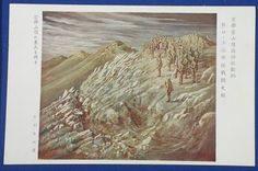 "1930's Sino Japanese War Battle Scenes Art Postcards ""Sakaguchi & Uezumi Units Battle History Paintings donated to Kyoto Ryozen Gokoku-jinja Shrine"" "" Doing youhai (pray from a distance) eastward ( = to the Imperial Palace) at the top of 宗佛山 mount. "" - Japan War Art / vintage antique old Japanese military war art card / Japanese history historic paper material Japan 日中戦争 china japan war"