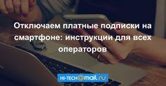 Платные подписки на различные услуги операторов связи обходятся в несколько рублей в день. За месяц набегает приличная сумма. Разбираемся, как отключить ненужные услуги...