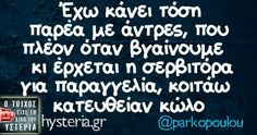 Funny Greek, Greek Quotes, Funny Quotes, Jokes, Lol, Medical, Fitness, Quotes, Chistes