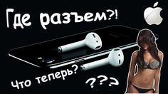 Лучшие приколы, подборка самых смешных видео! - iPhone 7, где разъем?!