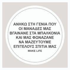 Perfection Quotes, Common Sense, Jokes, Georgia, Greece, How To Make, Life, Chistes, Memes