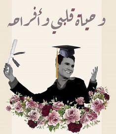 Graduation Images, Diy Graduation Gifts, Graduation Stickers, Eid Stickers, Graduation Picture Poses, Graduation Photoshoot, Graduation Party Decor, Framed Wallpaper, Iphone Wallpaper Quotes Love