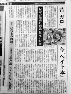 今日の東京新聞特報面「昔「ガロ」今「ヘイト本」」 青林堂の蟹江幹彦社長に直接取材してる。愛国・ヘイト路線への転向は「経営上の問題」「他のジャンルの売り上げが減った分を保守本が補填してくれている」 ↑このコメントよく取ったねー。