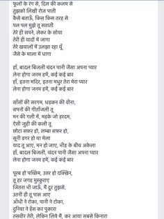 Romantic Song Lyrics, Old Song Lyrics, Beautiful Lyrics, Song Lyric Quotes, Life Lyrics, Hindi Old Songs, Song Hindi, Hindi Quotes, Film Song