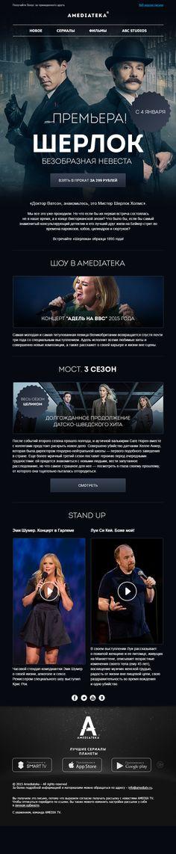 """Анонс премьеры нового эпизода """"Шерлока"""" #sherlock #abominablebride #emailsoldiers #email #emailmarketing"""