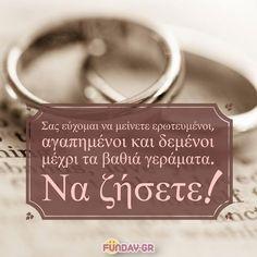 Γάμος…Δυο άνθρωποι…μια ζωή κοινή όπου το εγώ αφανίζεται γίνεται εμείς…βίο ανθόσπαρτων με υγεία χαμογέλα κ παιδάκια να σκορπίζουν χαρά τριγύρω… Love Quotes With Images, Best Love Quotes, Wedding Cards, Wedding Day, Flower Drawing Images, Wedding Greetings, Photo Candles, Let's Get Married, Love Kiss
