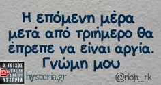 Funny Greek Quotes, Funny Quotes, Funny Pictures, Funny Pics, Haha, Humor, Memes, Disney, Funny Phrases